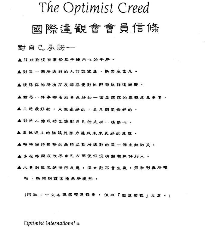 chinese creed.jpg