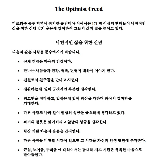 korean-creed