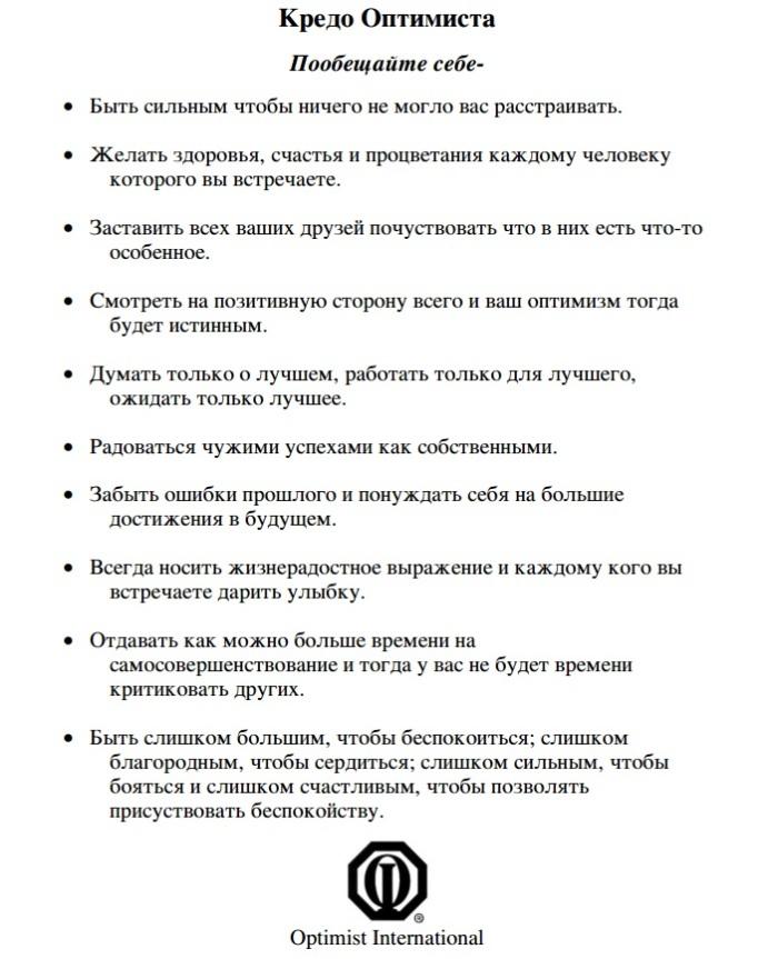 russian-creed
